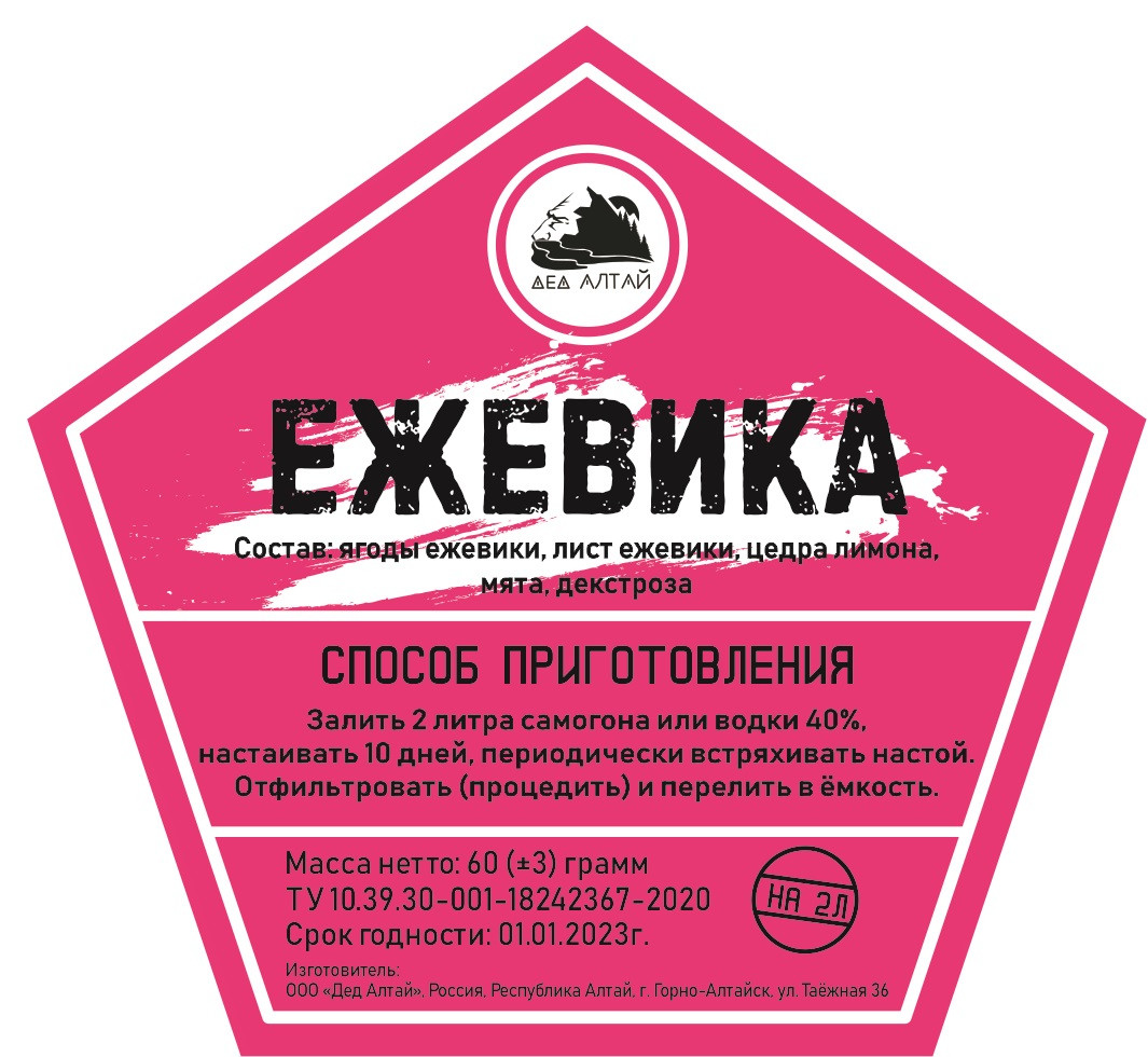 Набор трав и специй Ежевика (Дед Алтай)