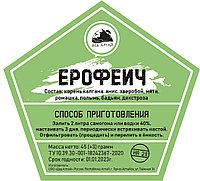 Набор трав и специй Ерофеич (Дед Алтай)