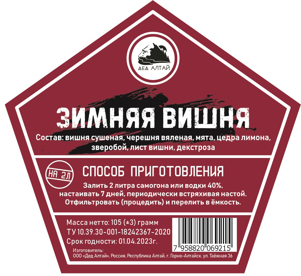 Набор трав и специй Зимняя вишня (Дед Алтай)