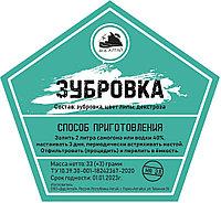 Набор трав и специй Зубровка (Дед Алтай)