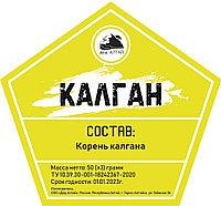 Набор трав и специй Калган (Дед Алтай)