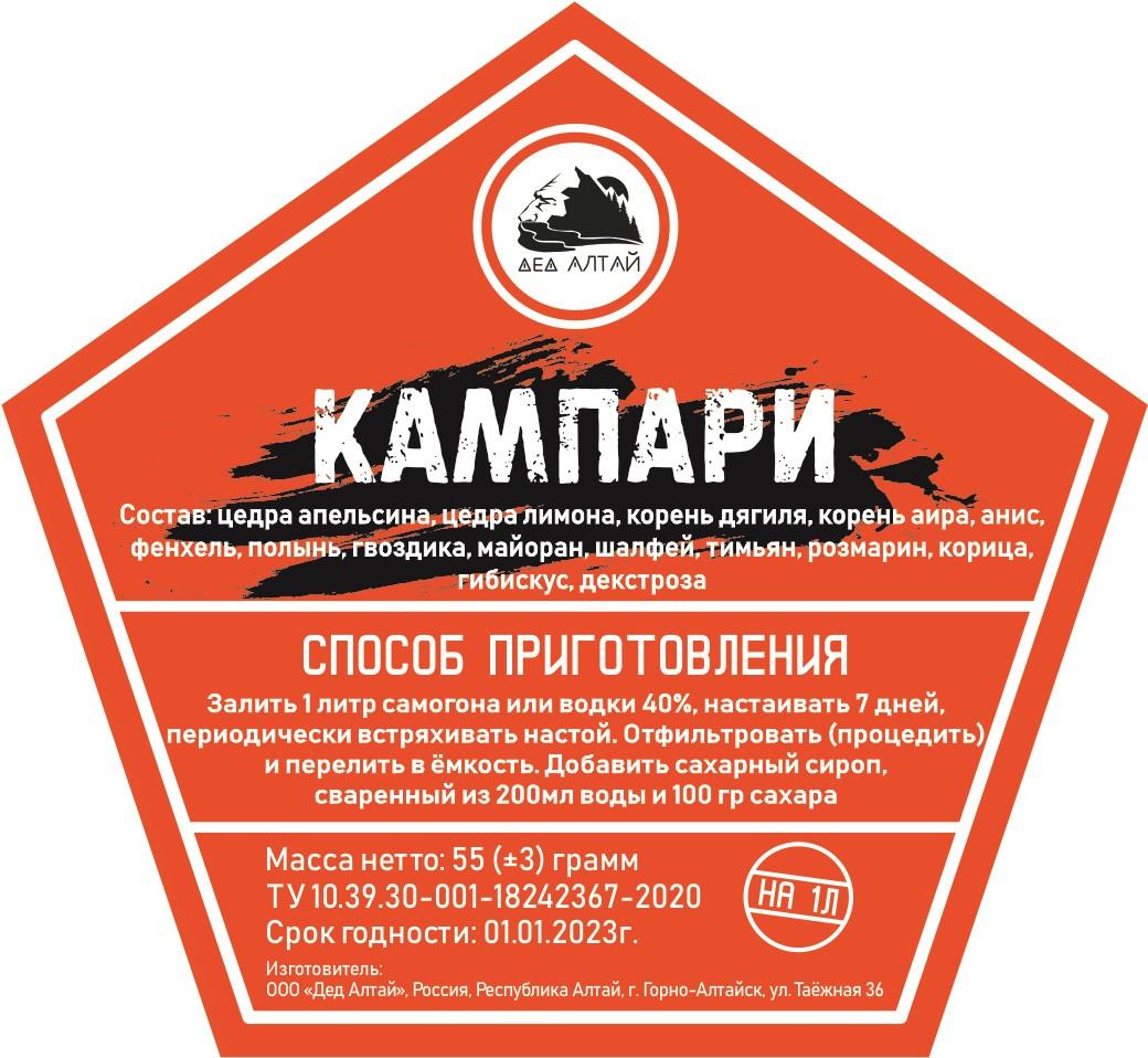Набор трав и специй Кампари (Дед Алтай)