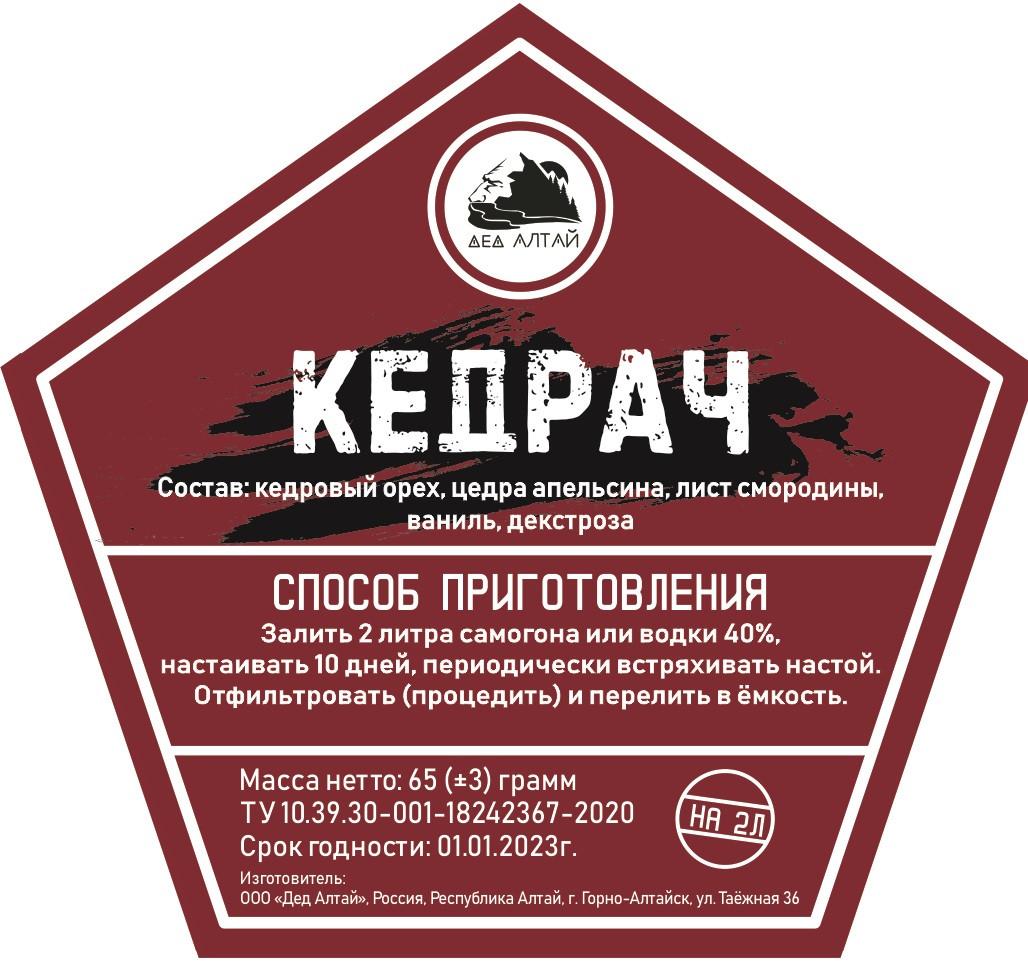 Набор трав и специй Кедрач (Дед Алтай)