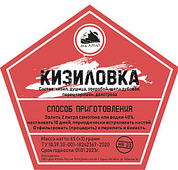 Набор трав и специй Кизиловка (Дед Алтай)