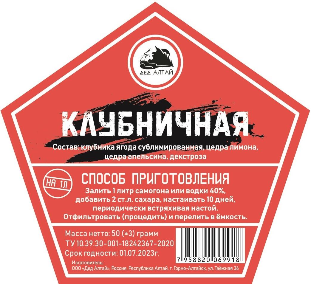 Набор трав и специй Клубничная (Дед Алтай)