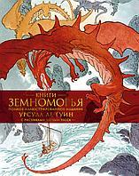 Ле Гуин У.: Книги Земноморья