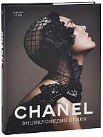Готье Ж.: Шанель. Энциклопедия стиля