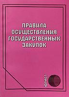 Правила осуществления гос.закупок 2020г. (рус.яз)