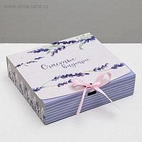 Складная коробка подарочная «Счастье внутри», 20 х 18 х 5 см
