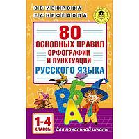 80 основных правил орфографии и пунктуации русского языка, 1-4 класс, Узорова О., Нефедова Е.
