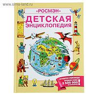 Детская энциклопедия РОСМЭН