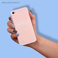 Чехол для телефона iPhone 6, 6S, 7 «Свобода», 6.5 × 14 см