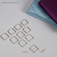 Рамки для сумок, 25 мм, толщина - 3 мм, 10 шт, цвет серебряный