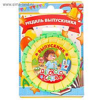 Медаль розетка «Выпускник детского сада», ёжик, d=8 см