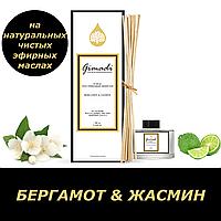 Бергамот & Жасмин, Тростниковый диффузор на эфирных маслах, 100 мл