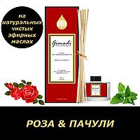 Роза & Пачули, Тростниковый диффузор на эфирных маслах, 100 мл