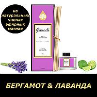 Бергамот & Лаванда, Тростниковый диффузор на эфирных маслах, 100 мл