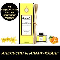 Апельсин & Иланг-иланг, Тростниковый диффузор на эфирных маслах, 100 мл