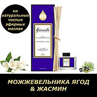 Можжевельника ягод & Жасмин, Тростниковый диффузор на эфирных маслах, 100 мл