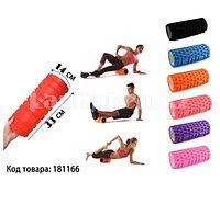 Массажный ролик для йоги и фитнеса (длина=33 см. диаметр=14 см) в ассортименте