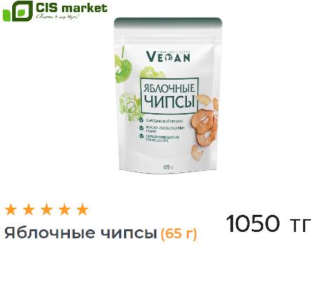 Яблочные чипсы (65 г)