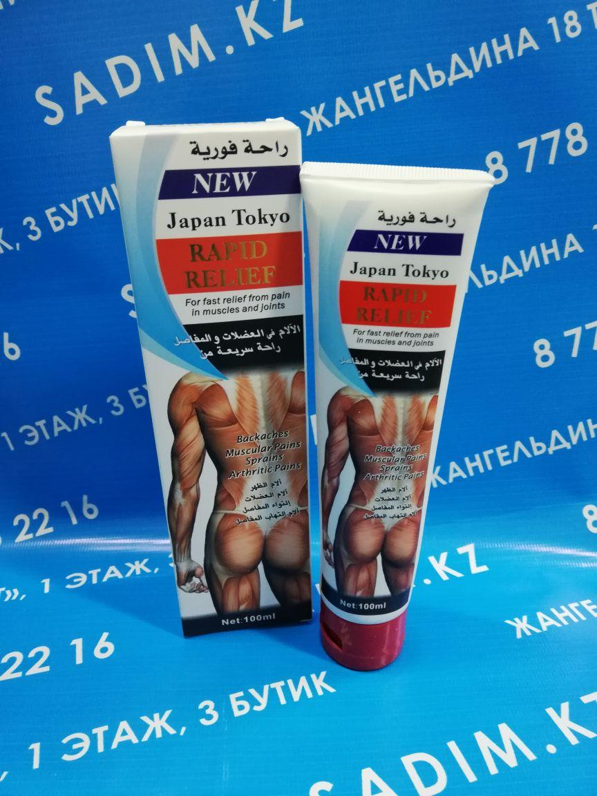 Rapid Relief Cream - Крем для лечения суставов ( 100 ml )