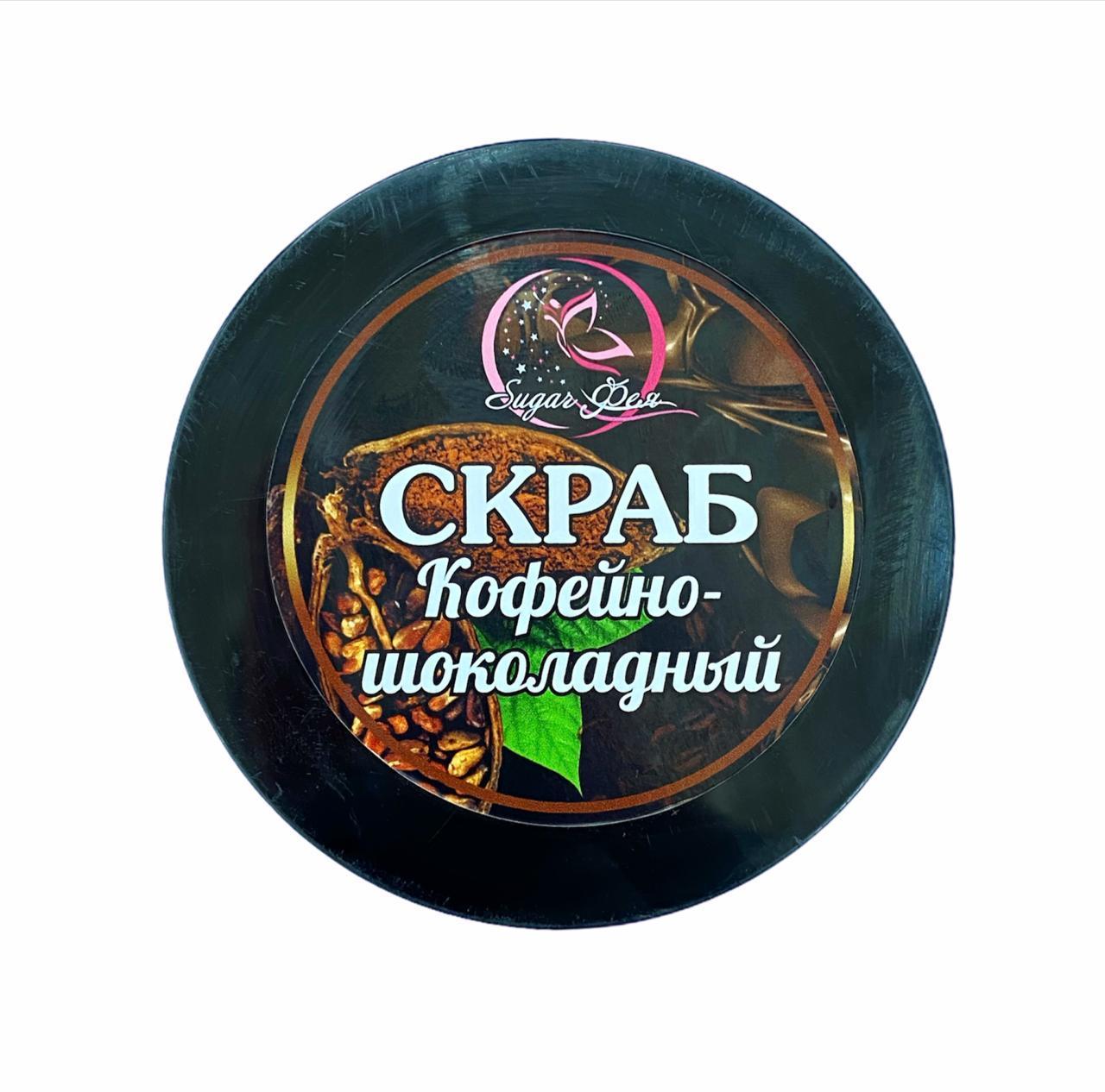 """""""Sugar Фея"""" кофейно шоколадный скраб 200 грамм"""