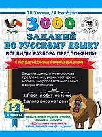 Альбом для 1-2 классов. 3 000 заданий по русскому языку. Все виды разбора предложений