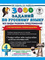 Альбом для 4 класса. 3 000 заданий по русскому языку. Все виды разбора предложений