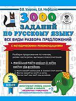 Альбом для 3 класса. 3 000 заданий по русскому языку. Все виды разбора предложений