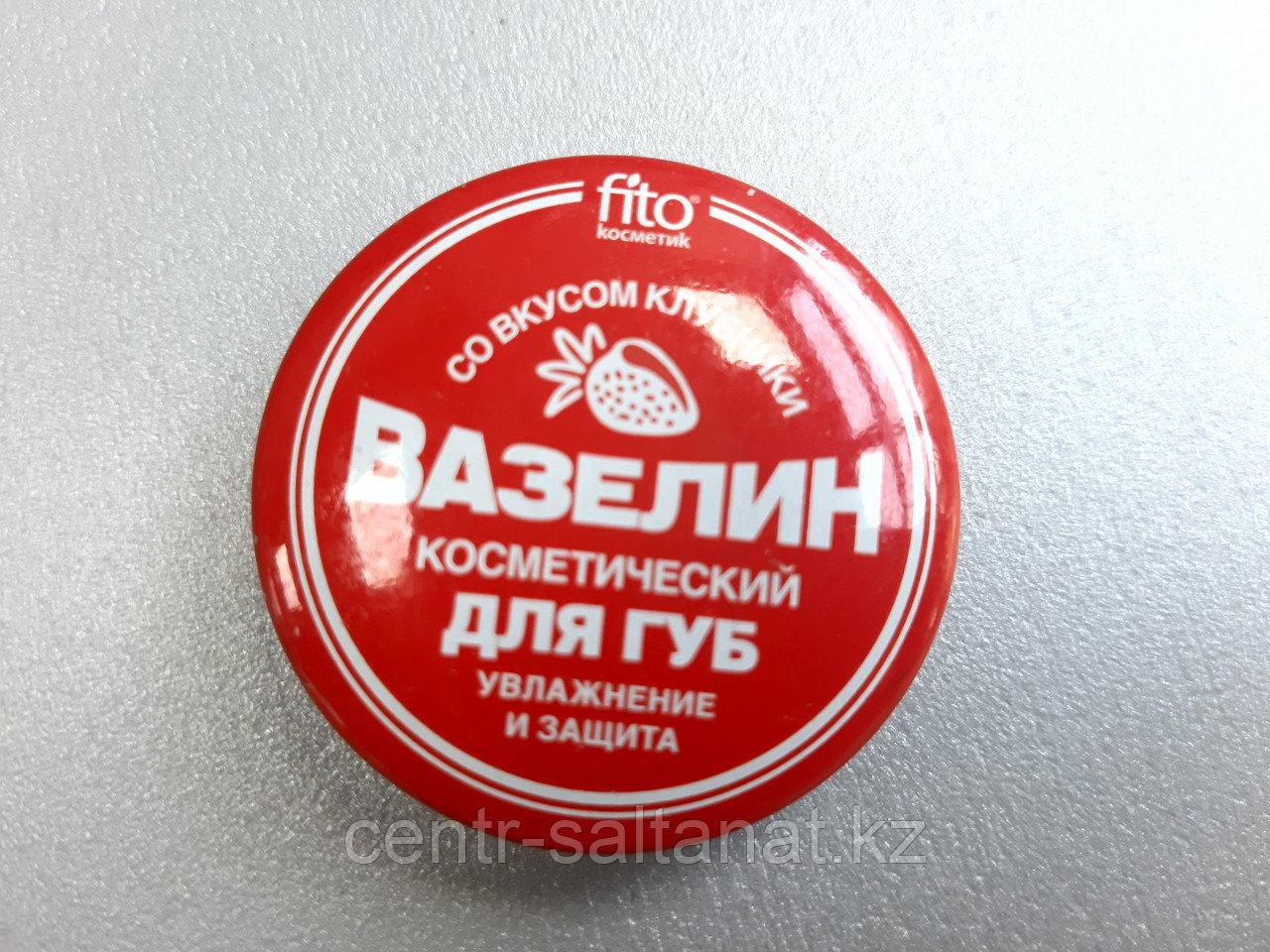 Вазелин косметический для губ 10 г