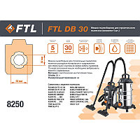 Мешок-пылесборник FTL DB 30 (комплект 5 шт.), фото 1