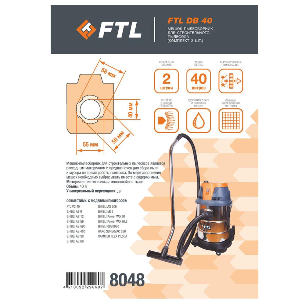 Мешок-пылесборник FTL DB 40 (комплект 2 шт.)