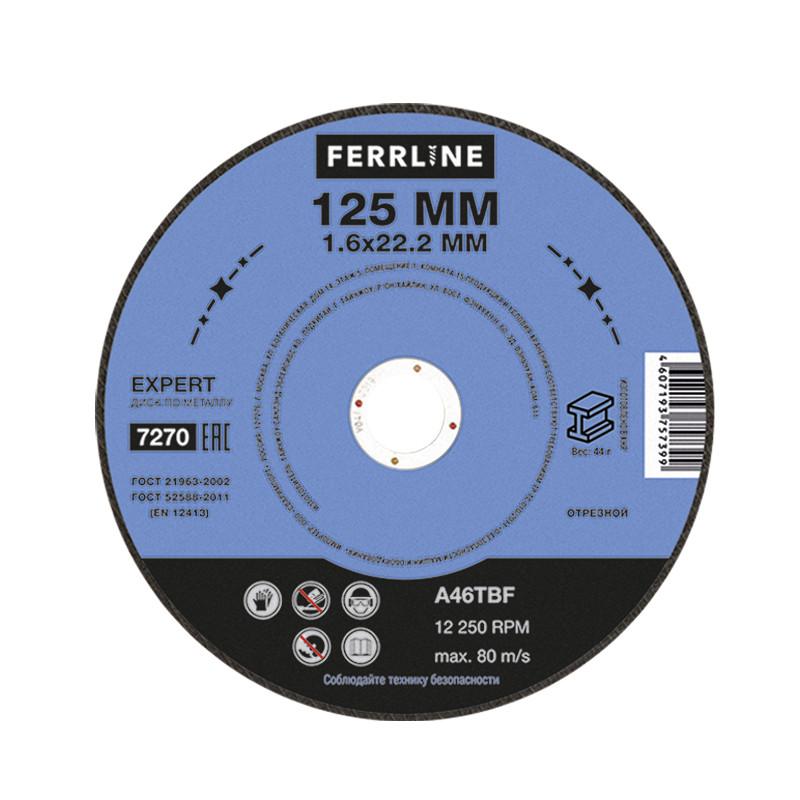 Круг отрезной по металлу FerrLine Expert 125 х 1,6 х 22,2 мм A46TBF