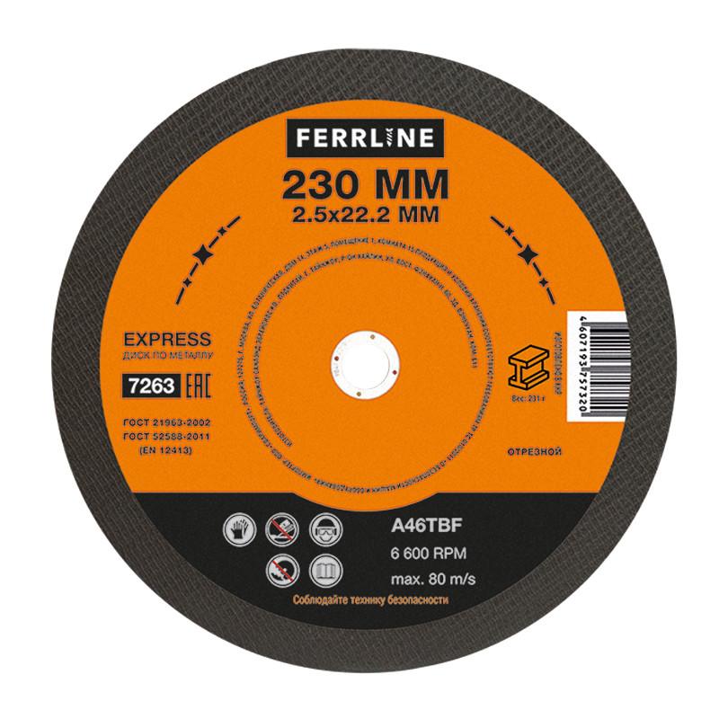 Круг отрезной по металлу FerrLine Express 230 х 2,5 х 22,2 мм A46TBF