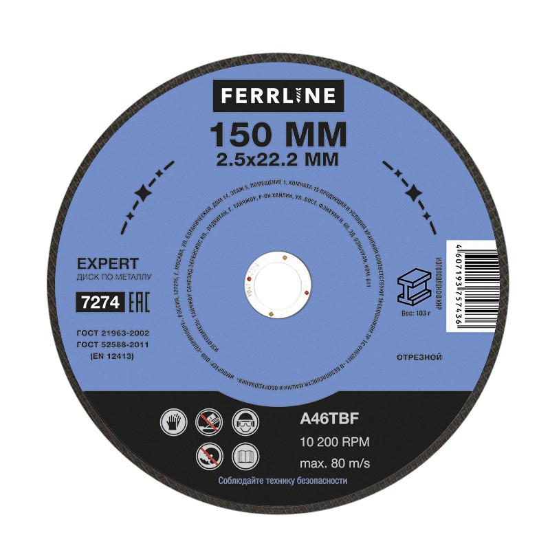 Круг отрезной по металлу FerrLine Expert 150 х 2,5 х 22,2 мм A46TBF