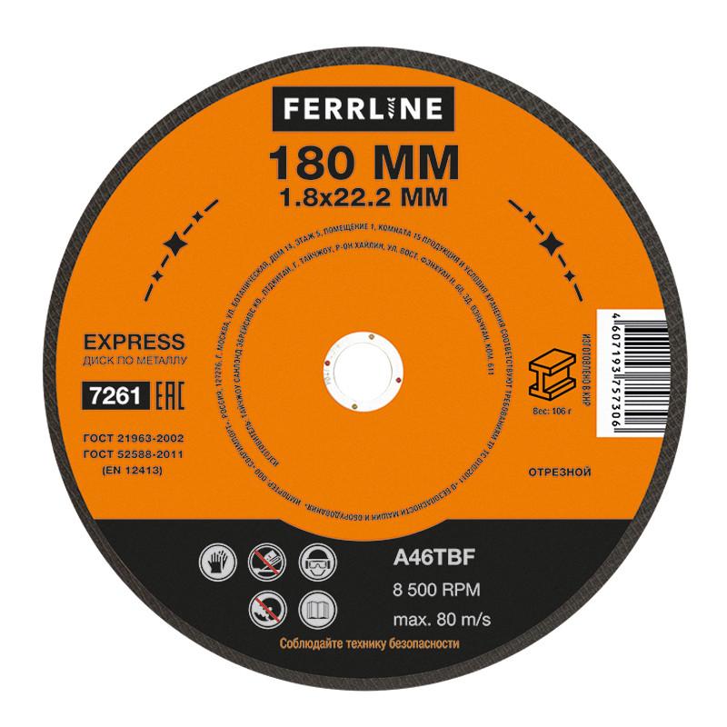 Круг отрезной по металлу FerrLine Express 180 х 1,8 х 22,2 мм A46TBF