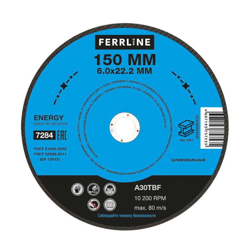 Круг для шлифования FerrLine Energy 150 х 6 х 22,2 мм A30TBF