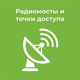 Радиомосты и точки доступа