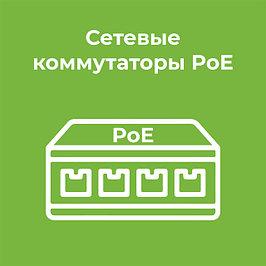 Сетевые коммутаторы с PoE