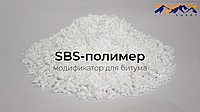 SBS-полимер, модификатор для битума, фото 1