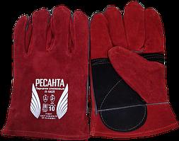 Перчатки спилковые П-10СП Ресанта