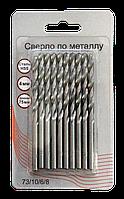 Сверло по металлу 4 мм, HSS (10 шт. в блистере)