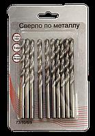 Сверло по металлу 5 мм, HSS (10 шт. в блистере)