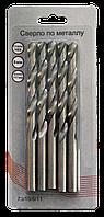 Сверло по металлу 8 мм, HSS (5шт. в блистере)