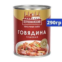 Консервы «Говядина тушеная» 290 гр.