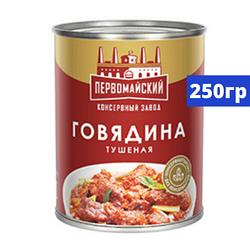 Консервы «Говядина тушеная» 250 гр.