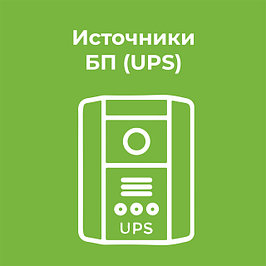 Источники бесперебойного питания (UPS)