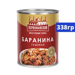 Консервы «Баранина тушеная» 338 гр