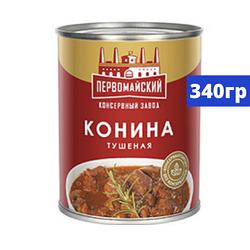 Консервы «Конина тушеная» 340 гр